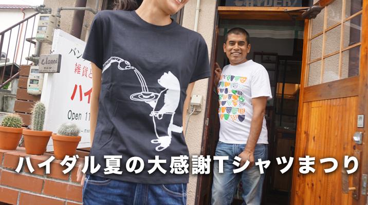 ハイダル夏の大感謝Tシャツまつり