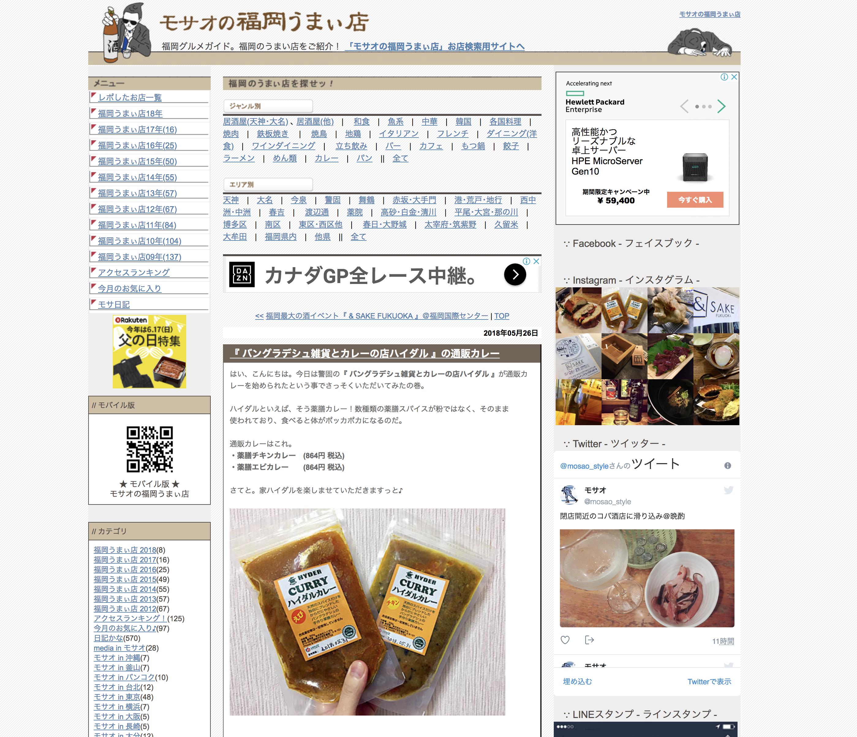 福岡で知らない人はいない「モサオの福岡うまぃ店」で紹介されました!