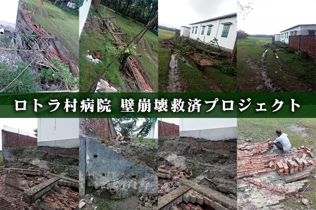 ロトラ村 病院 壁崩壊救済プロジェクト