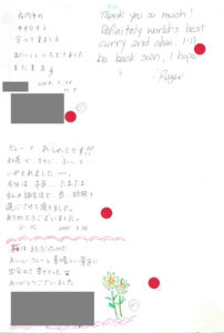 メッセージノート