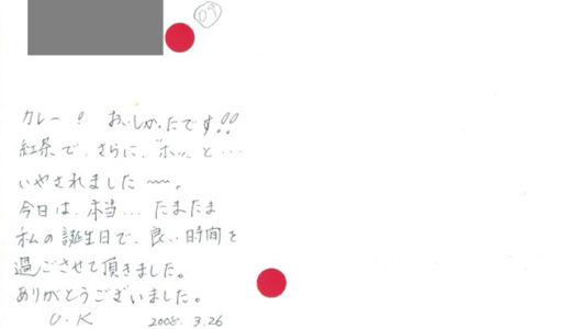 2008年3月のメッセージノート①